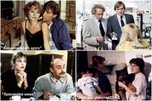 Французские комедии 80-х годов, 1983 год