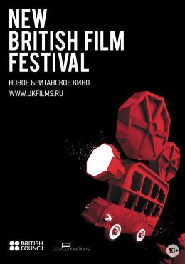 фестиваль новое британское кино 2013 программа