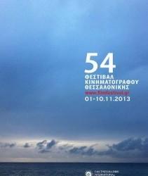 Кинофестиваль в Салониках 2013: конкурсная программа