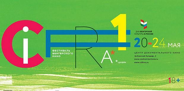 Фестиваль венгерского кино CIFRA 1 в Москве
