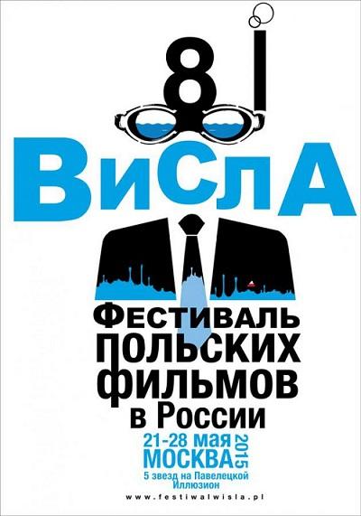 Фестиваль польских фильмов «Висла» в Москве