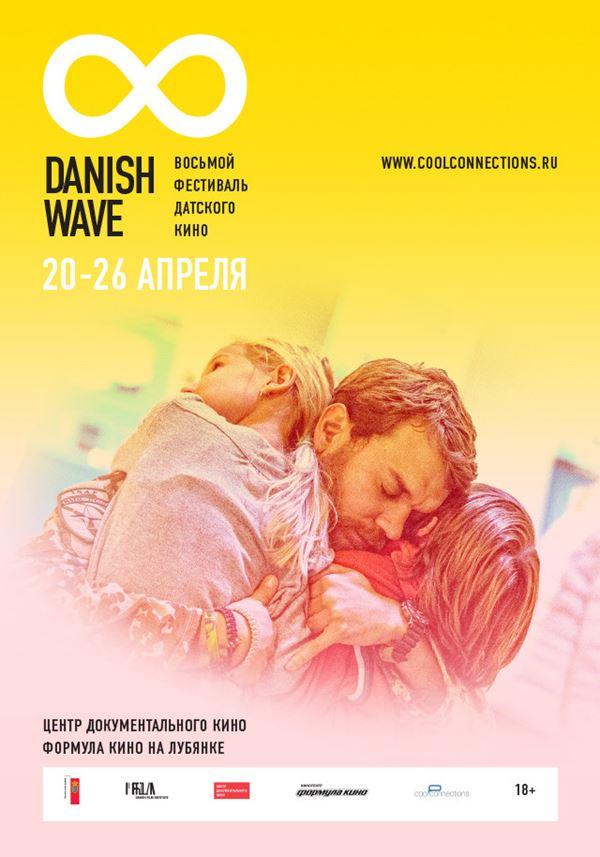 Фестиваль датского кино Danish Wave-2016 в Москве и Санкт-Петербурге