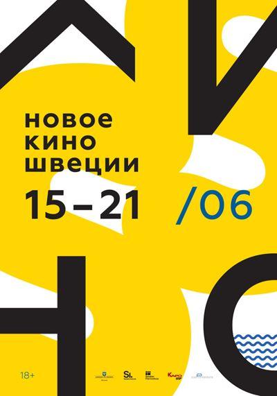 Фестиваль «Новое кино Швеции»-2016