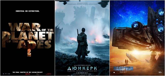 Российские кинопремьеры лета 2017