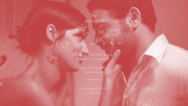 Кино о любви в Москве в День Святого Валентина