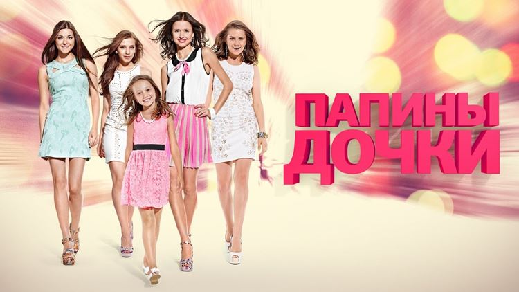 «Папины дочки» и «Молодёжка» станут полнометражными фильмами