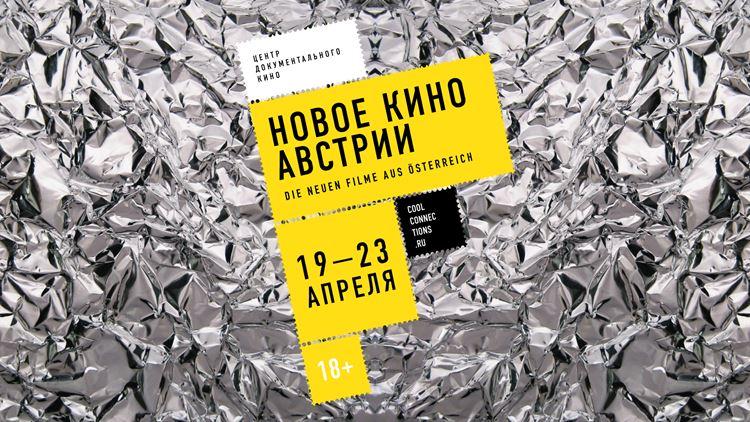 Фестиваль «Новое кино Австрии» 2017 в Москве