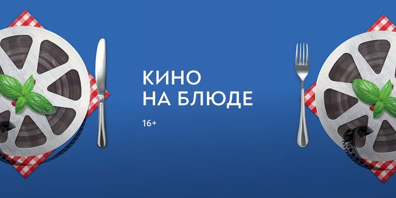 Фестиваль итальянского кино «Кино на блюде» в Москве (21-24 ноября 2019)