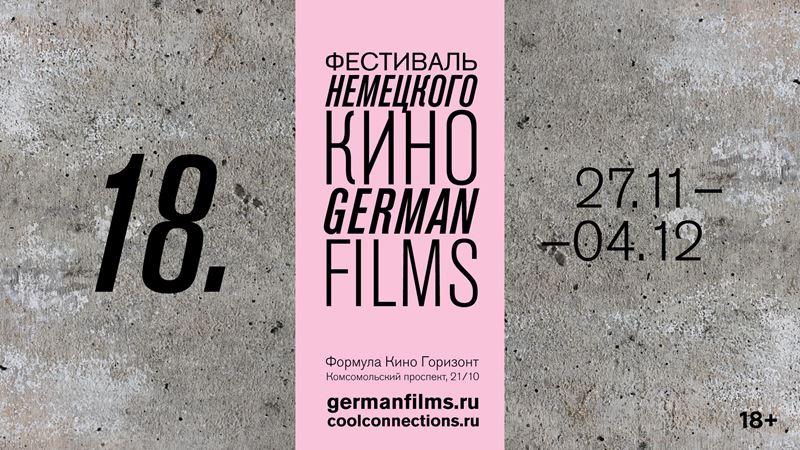 Фестиваль немецкого кино-2019 в Москве (27 ноября – 4 декабря)