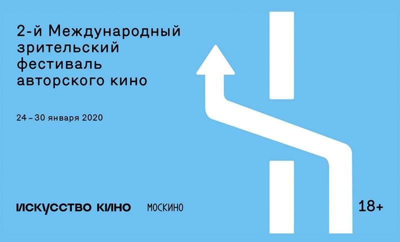 Международный зрительский фестиваль авторского кино в Москве (24 – 30 января 2020)