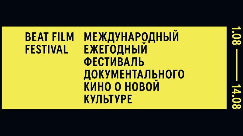 BEAT – фестиваль документального кино о новой культуре в Москве (1-15 августа 2020)
