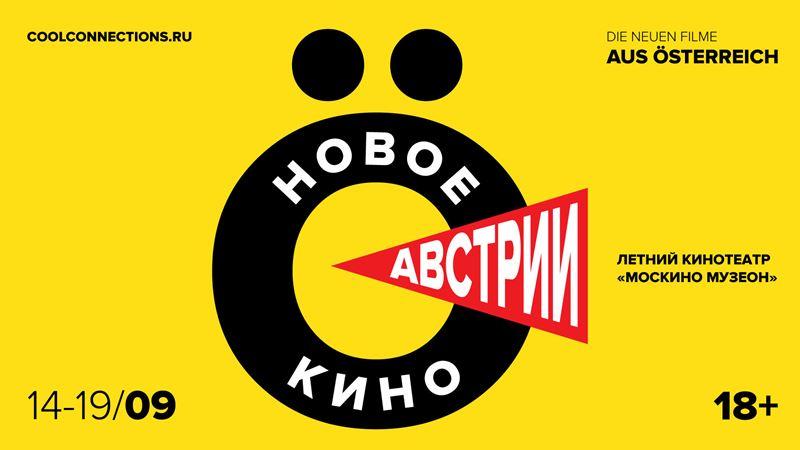 Фестиваль «Новое кино Австрии» в Москве (14-19 сентября 2020)