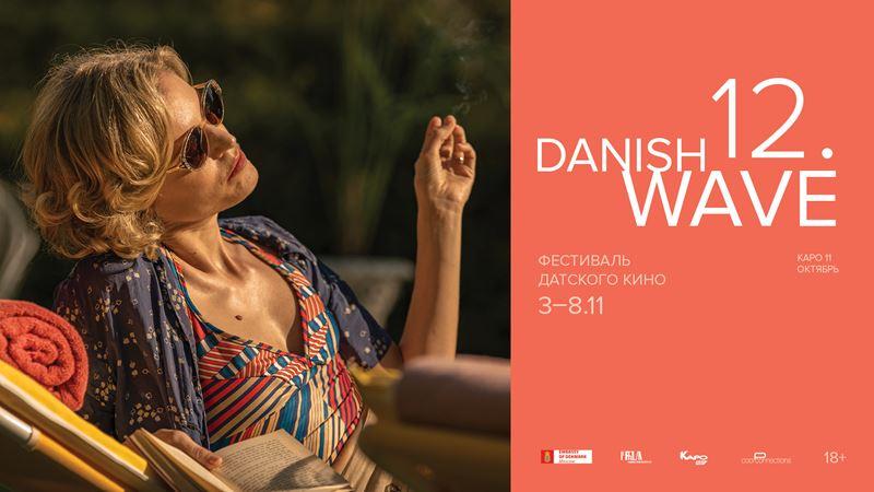 Фестиваль датского кино Danish Wave 2020 в Москве