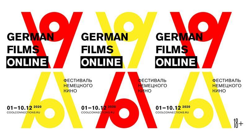 Фестиваль немецкого кино 2020 онлайн (1-10 декабря)