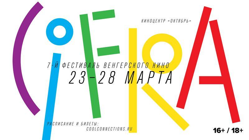 Фестиваль венгерского кино CIFRA (Москва, 23-28 марта 2021)