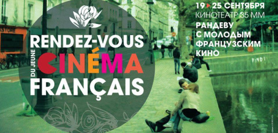 «Рандеву с молодым французским кино» 2012