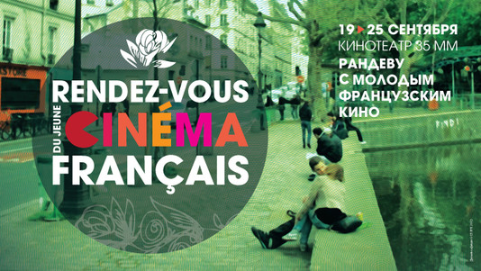 рандеву с молодым французским кино