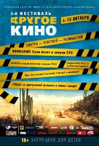 II Фестиваль «Другое кино» (осень 2012)