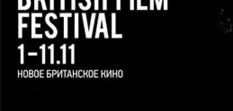 Новое британское кино 2012 — программа фестиваля