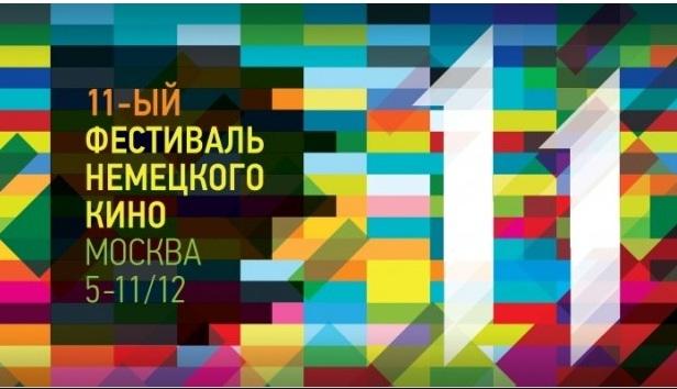 Фестиваль немецкого кино 2012