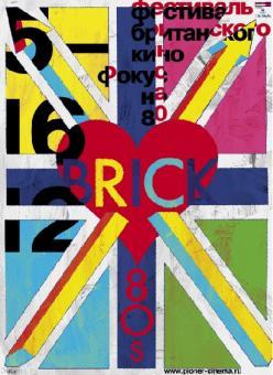 BRICK 2012 – третий фестиваль британского кино в «Пионере»