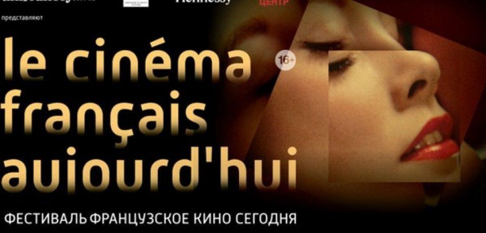 Французское кино сегодня 2012