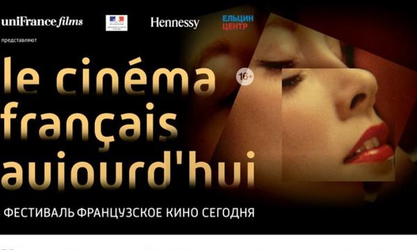 фестиваль французское кино сегодня 2012