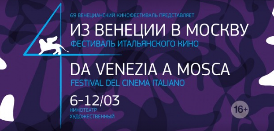 «Из Венеции в Москву»-2013 — фестиваль итальянского кино в Москве