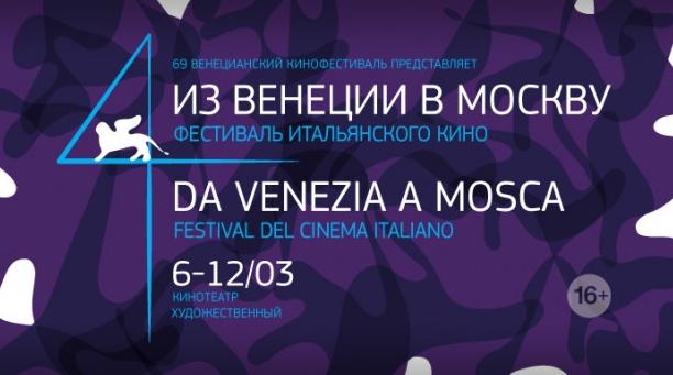 фестиваль итальянского кино в москве