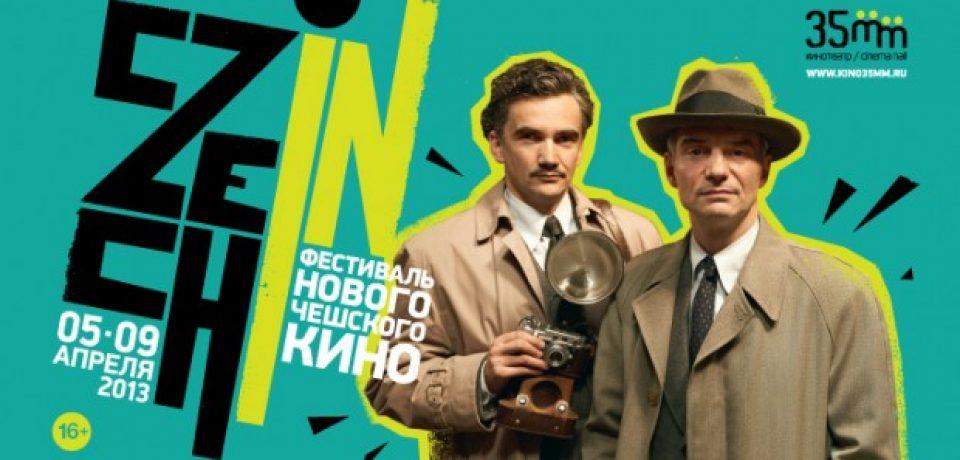 Фестиваль нового чешского кино Czech In 2013