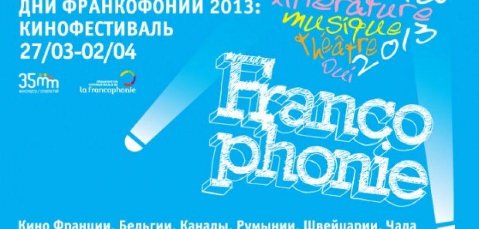 Дни Франкофонии 2013: кинофестиваль в Москве