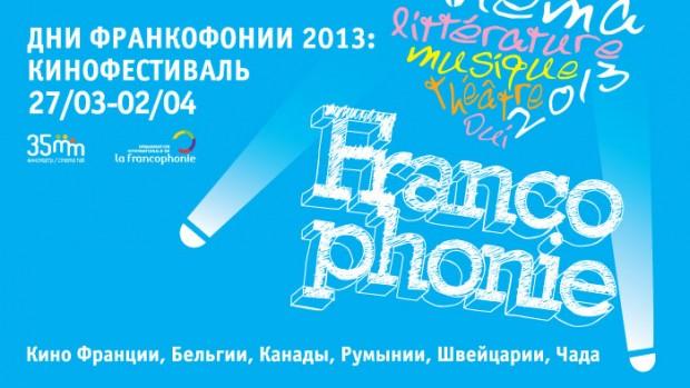 кинофестиваль дни франкофонии 2013