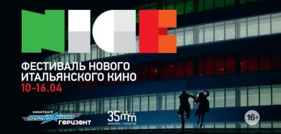 N.I.C.E. 2013 – Фестиваль нового итальянского кино в Москве