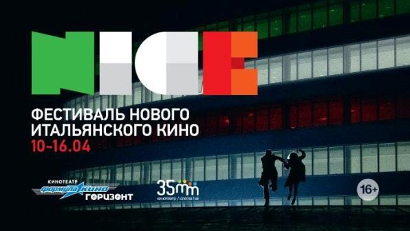 фестиваль нового итальянского кино 2013