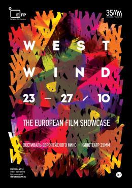 West Wind 2013 – фестиваль европейского кино в Москве
