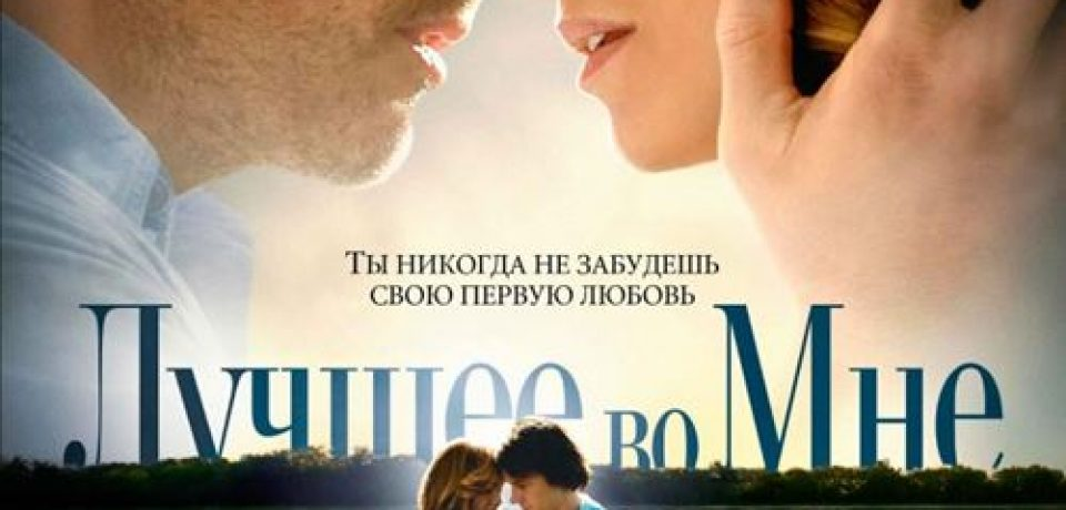 Трейлер фильма «Лучшее во мне» — новой экранизации романа Николаса Спаркса