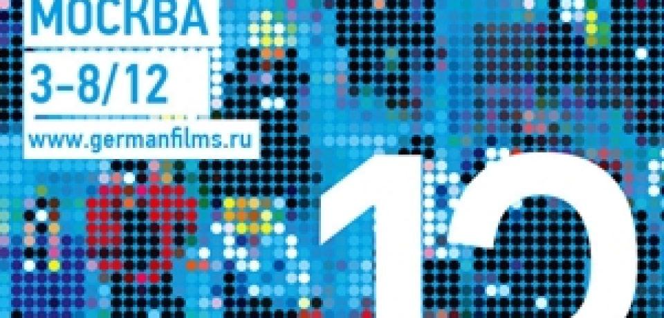 Фестиваль немецкого кино-2014