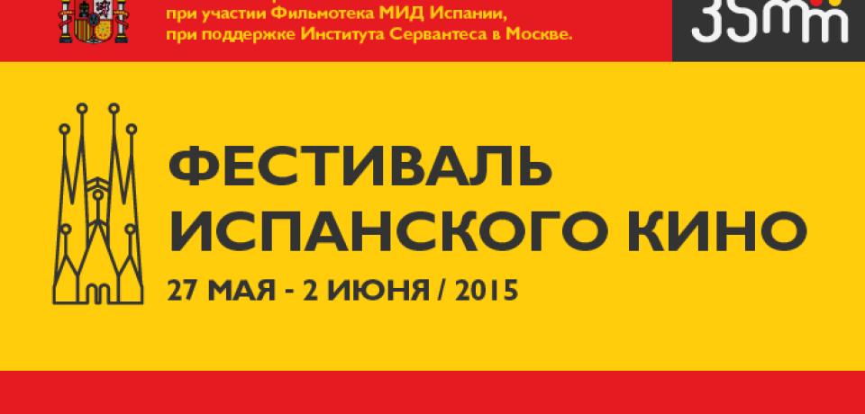 Фестиваль испанского кино в Москве 2015