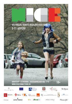 фестиваль итальянского кино Nice