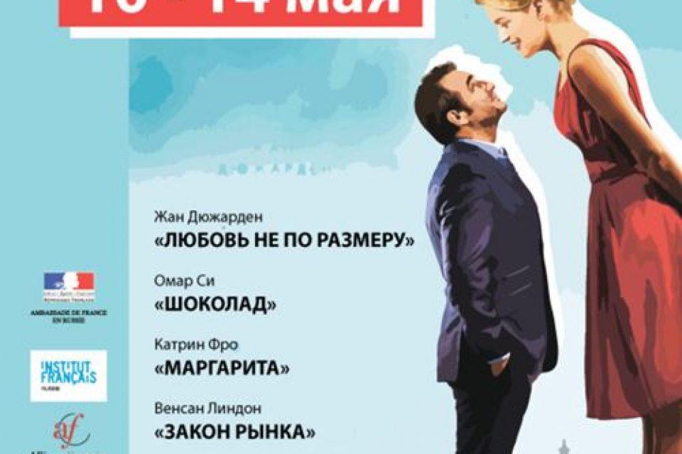 Первый фестиваль французского кино Le Cinema Français в России
