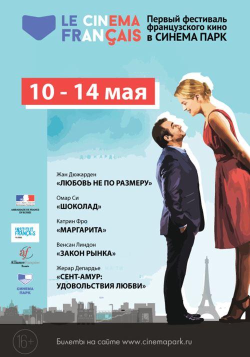 фестиваль французского кино 2016