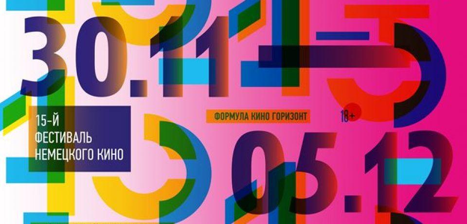 Фестиваль немецкого кино-2016 в Москве