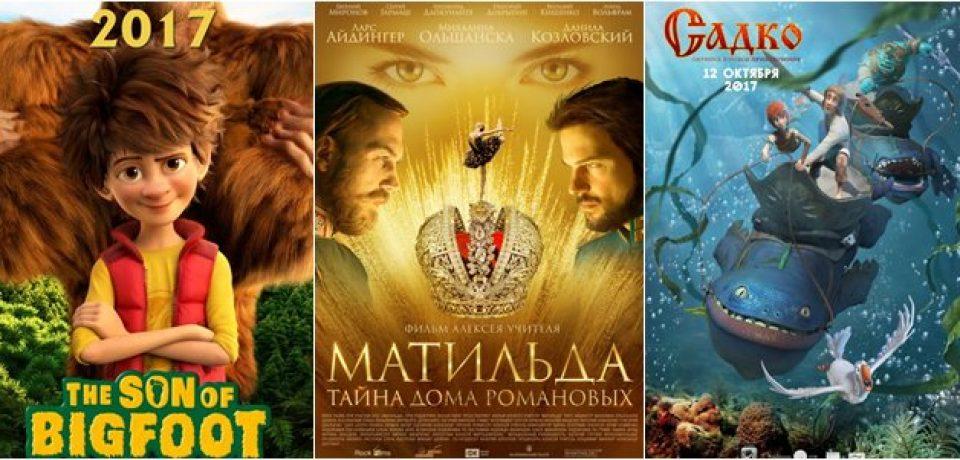 Российские кинопремьеры осени 2017