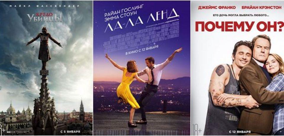 Российские кинопремьеры зимы 2017