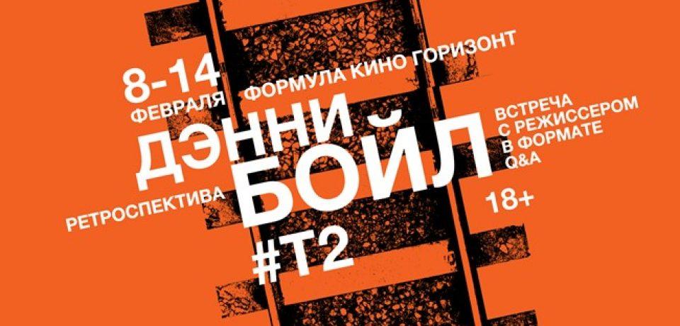 Ретроспектива Дэнни Бойла в Москве (8-14 февраля)