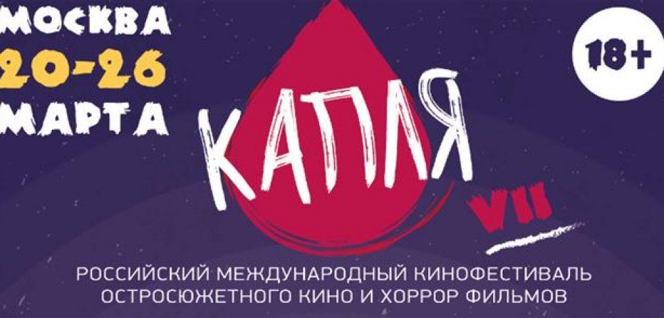 VII международный фестиваль хоррор-фильмов «Капля» в Москве