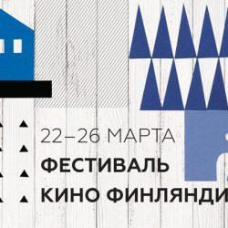 Фестиваль кино Финляндии 2017 в Москве