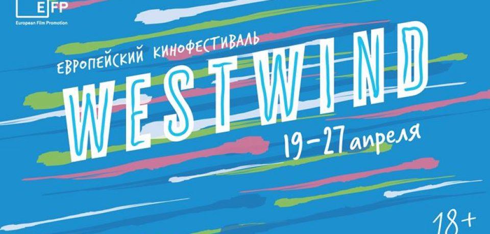Фестиваль европейского кино West Wind-2017 в Санкт-Петербурге и Москве