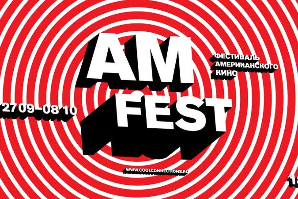 Фестиваль американского кино Amfest-2017