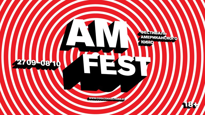 Фестиваль американского кино Amfest-2017 - постер